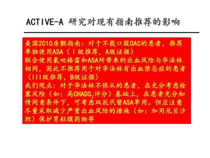 ACTIVE-A 研究对现有指南推荐的影响