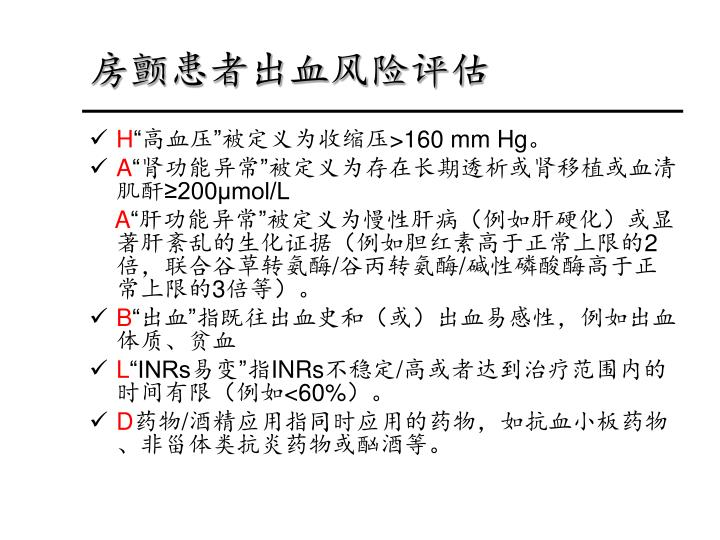 房颤患者出血风险评估
