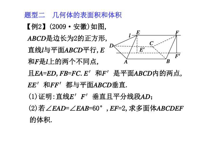 题型二  几何体的表面积和体积