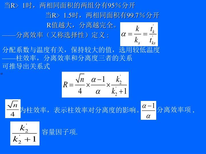 分配系数与温度有关,保持较大的值,选用较低温度