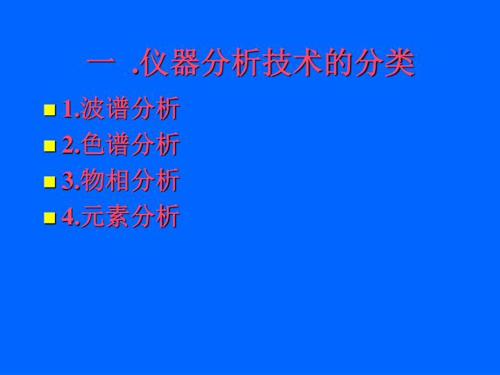 一  .仪器分析技术的分类