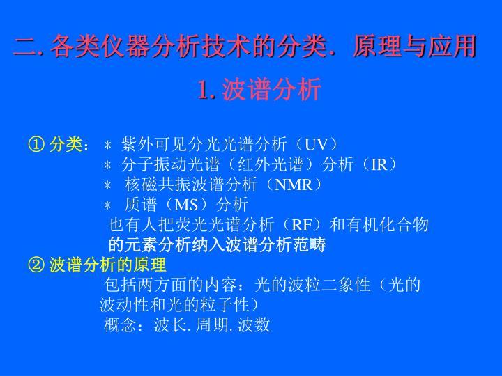 二.各类仪器分析技术的分类.原理与应用