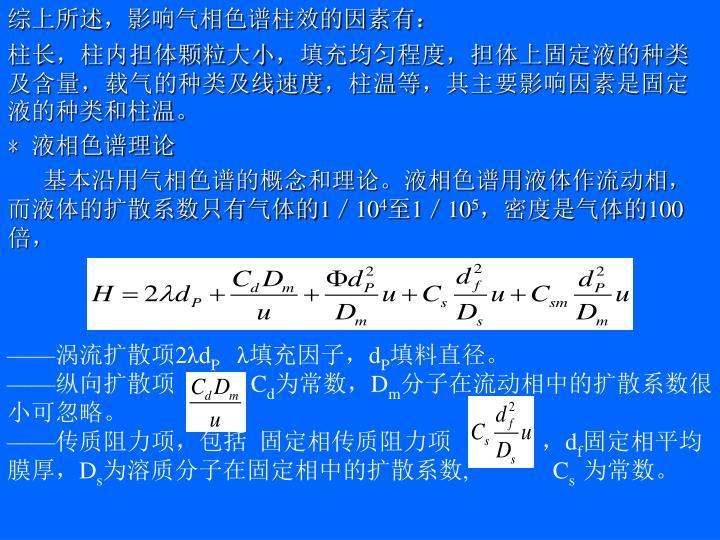 综上所述,影响气相色谱柱效的因素有: