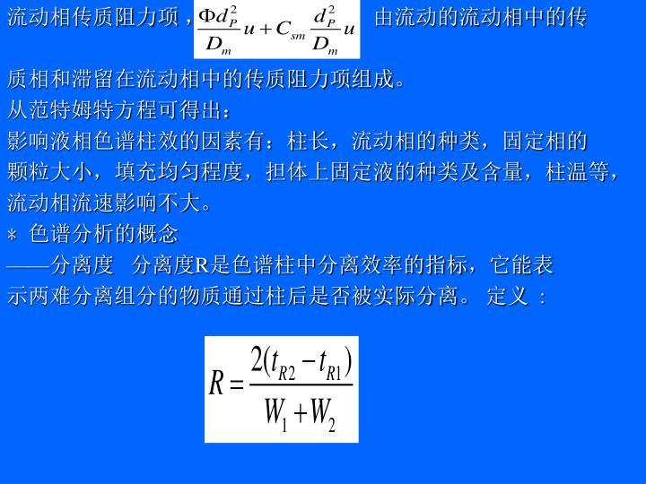 流动相传质阻力项 ,                               由流动的流动相中的传