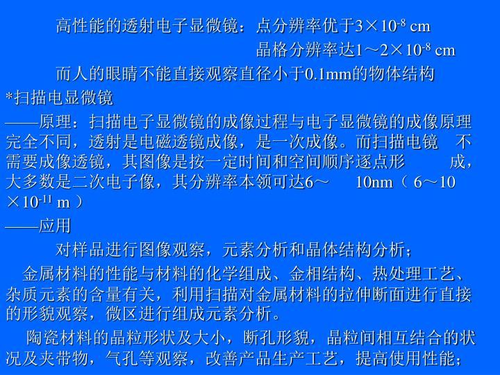 高性能的透射电子显微镜:点分辨率优于3×10