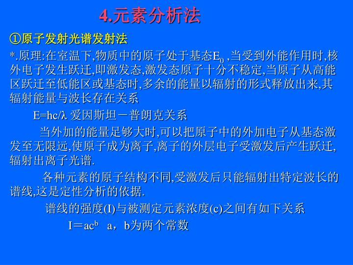 4.元素分析法