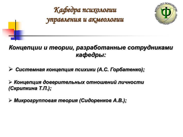 Кафедра психологии