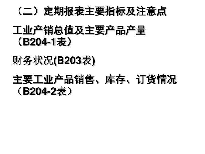 (二)定期报表主要指标及注意点