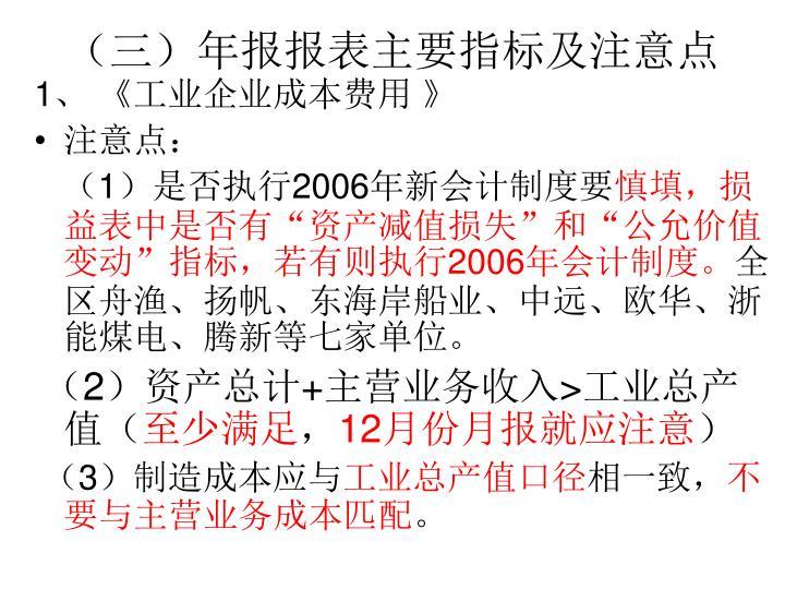 (三)年报报表主要指标及注意点