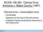 ncgs 105 381 clerical error ammons v wake county 1997
