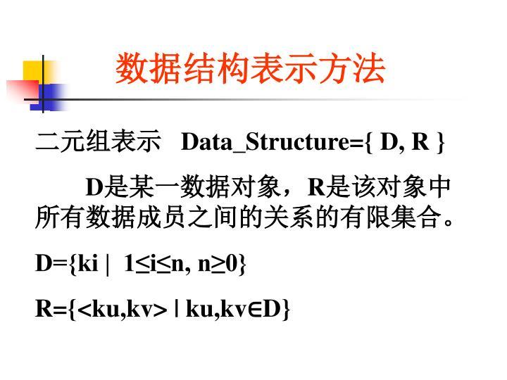数据结构表示方法