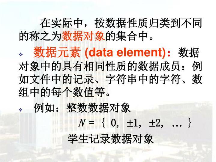 在实际中,按数据性质归类到不同的称之为