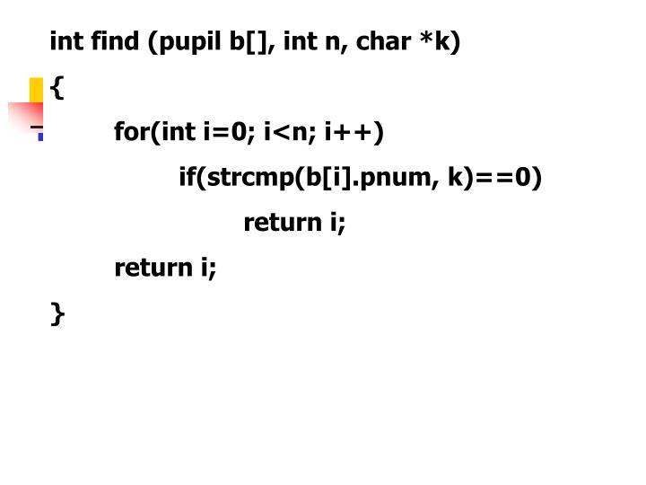 int find (pupil b[], int n, char *k)