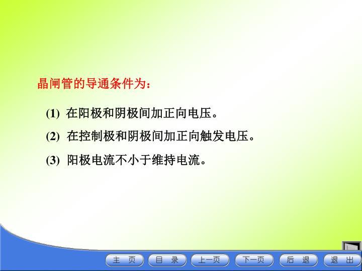 晶闸管的导通条件为: