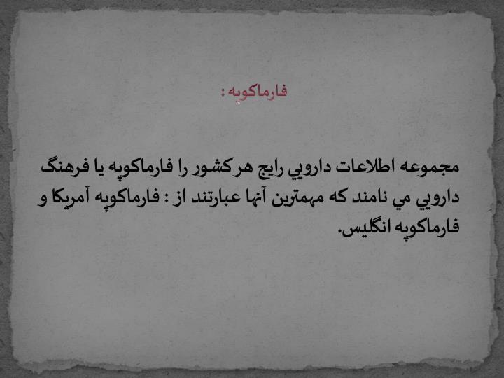 فارماكوپه :