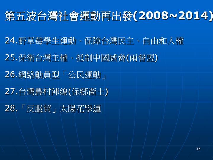 第五波台灣社會運動再出發