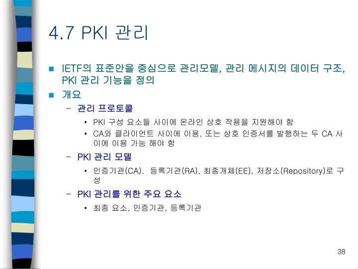 4.7 PKI