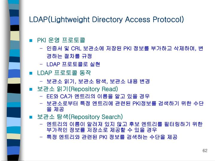 LDAP(Lightweight Directory Access Protocol)