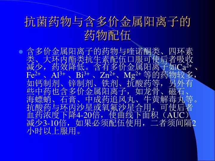 抗菌药物与含多价金属阳离子的药物配伍