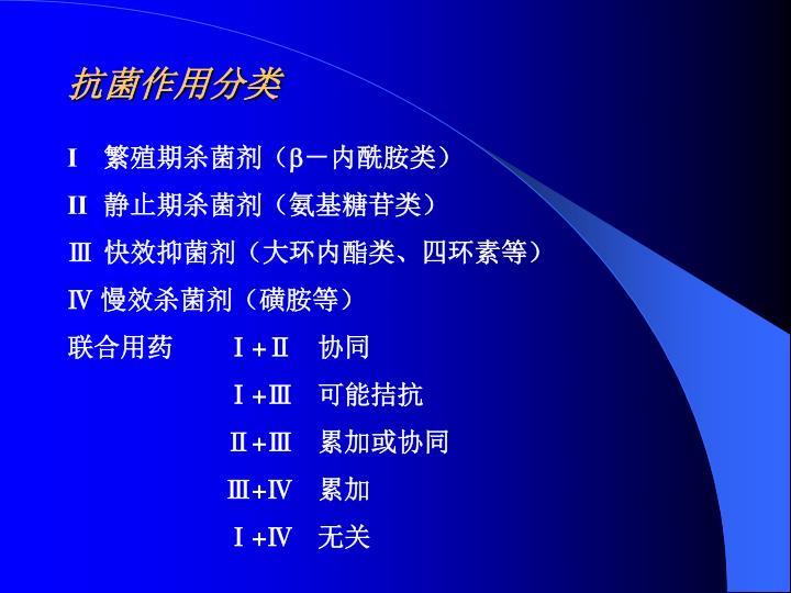 抗菌作用分类