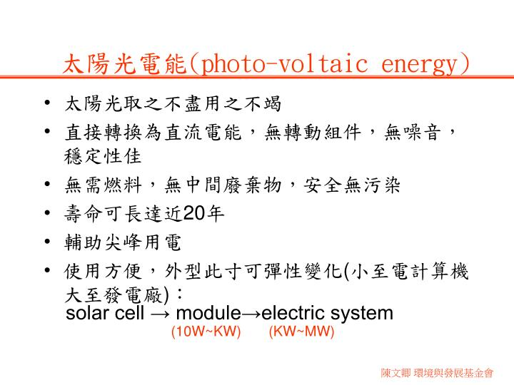 太陽光電能