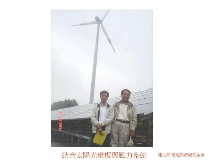 結合太陽光電板與風力系統