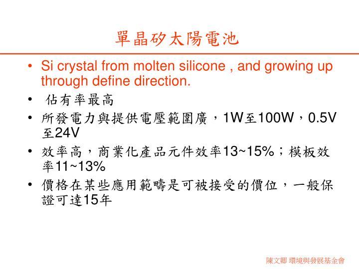 單晶矽太陽電池