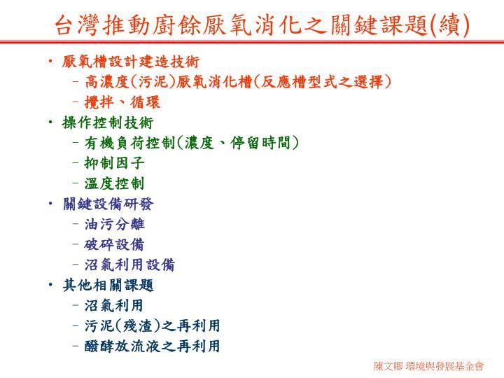 台灣推動廚餘厭氧消化之關鍵課題