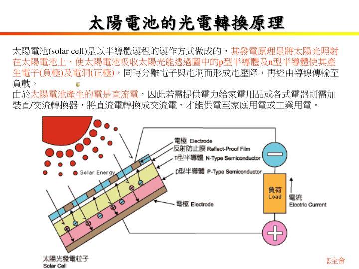 太陽電池的光電轉換原理