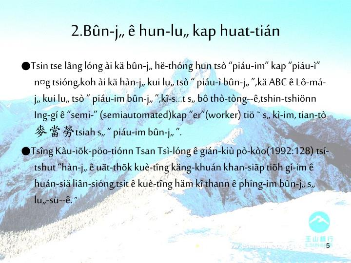 """2.Bûn-j"""" ê hun-lu"""" kap huat-tián"""