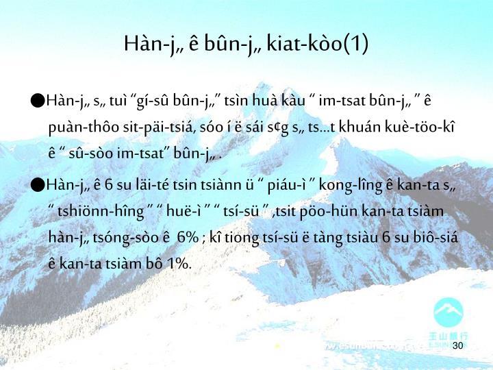 "Hàn-j"" ê bûn-j"" kiat-kòo(1)"