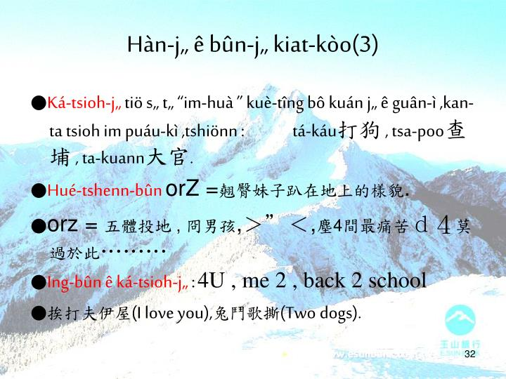 "Hàn-j"" ê bûn-j"" kiat-kòo(3)"