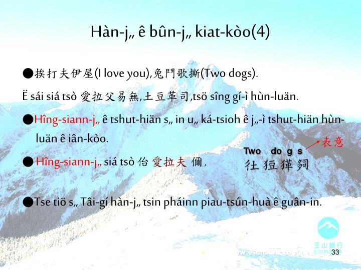 "Hàn-j"" ê bûn-j"" kiat-kòo(4)"