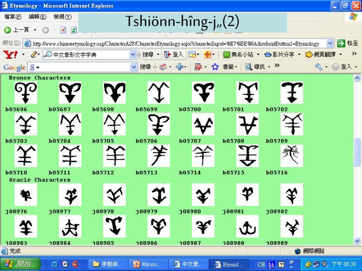 """Tshiönn-hîng-j""""(2)"""