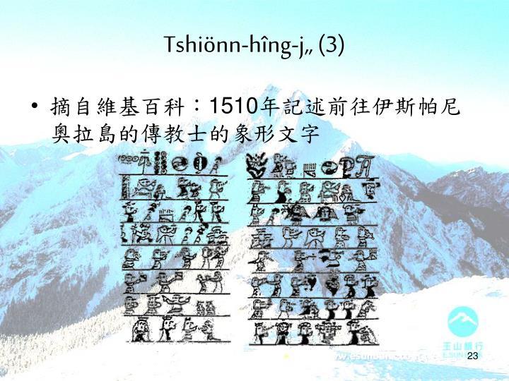 """Tshiönn-hîng-j"""" (3)"""