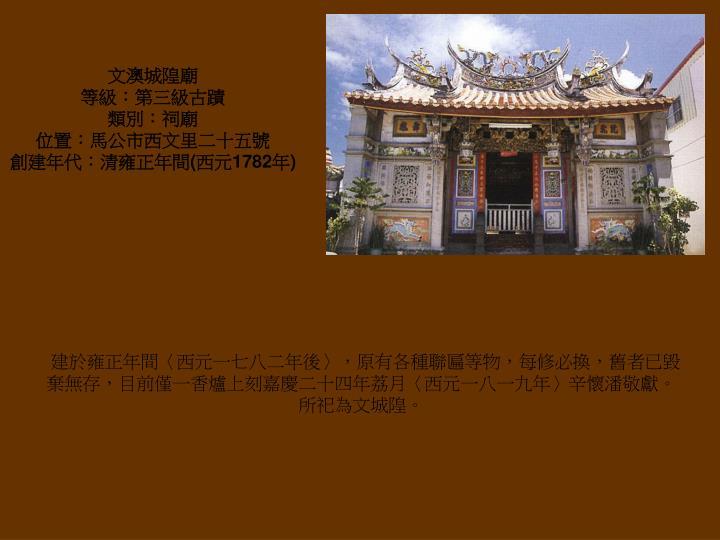 文澳城隍廟