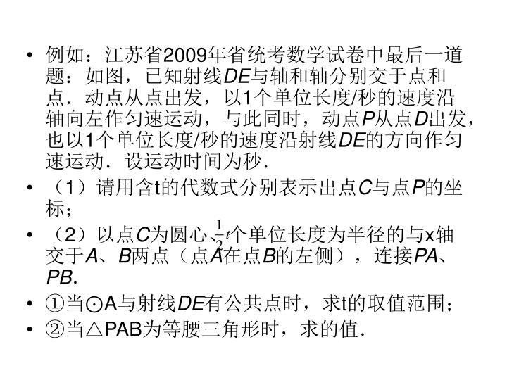 例如:江苏省