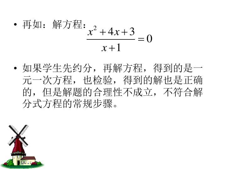再如:解方程: