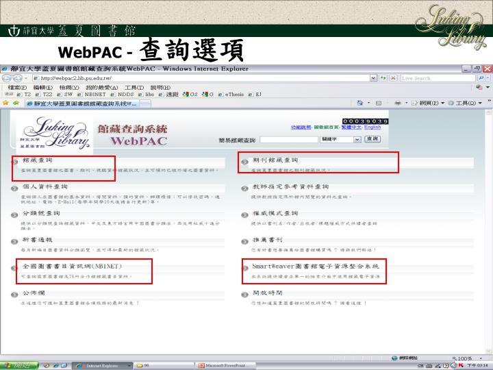 WebPAC -