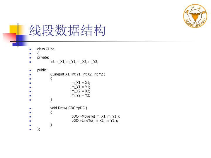 线段数据结构