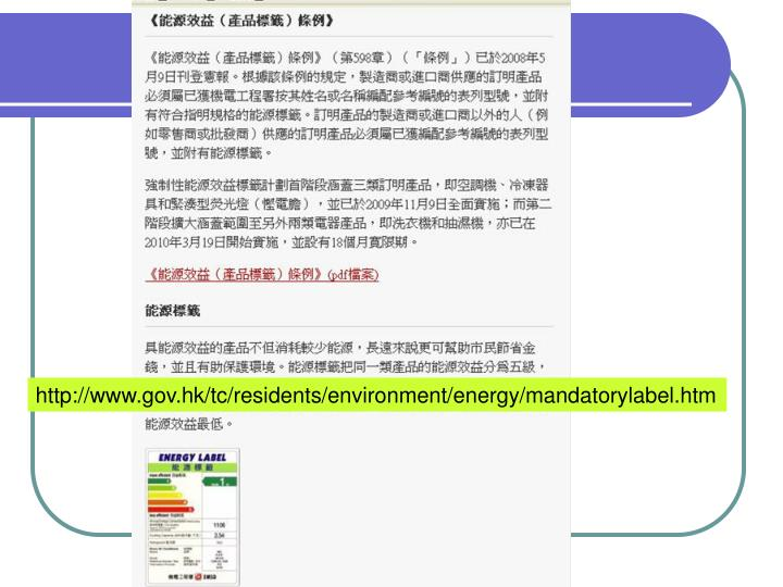 http://www.gov.hk/tc/residents/environment/energy/mandatorylabel.htm
