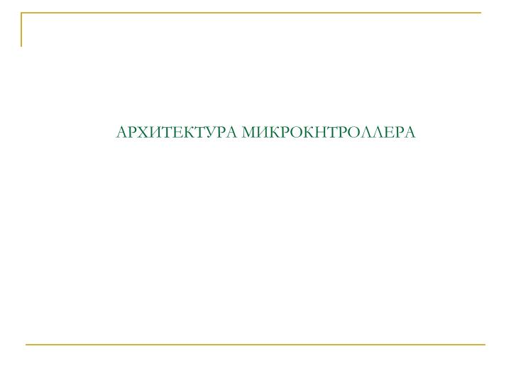 АРХИТЕКТУРА МИКРОКНТРОЛЛЕРА