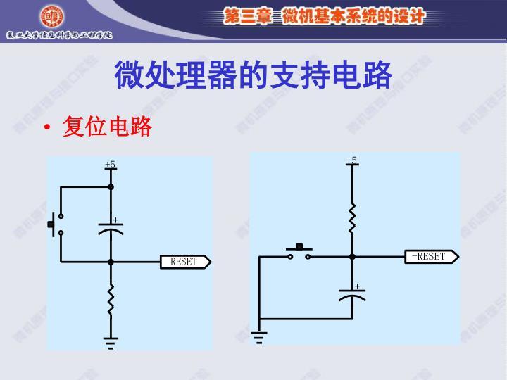 微处理器的支持电路
