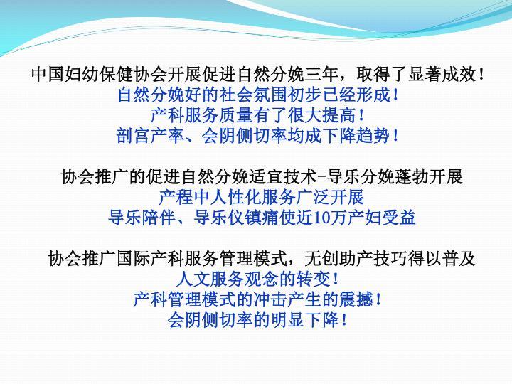中国妇幼保健协会开展促进自然分娩三年,取得了显著成效!