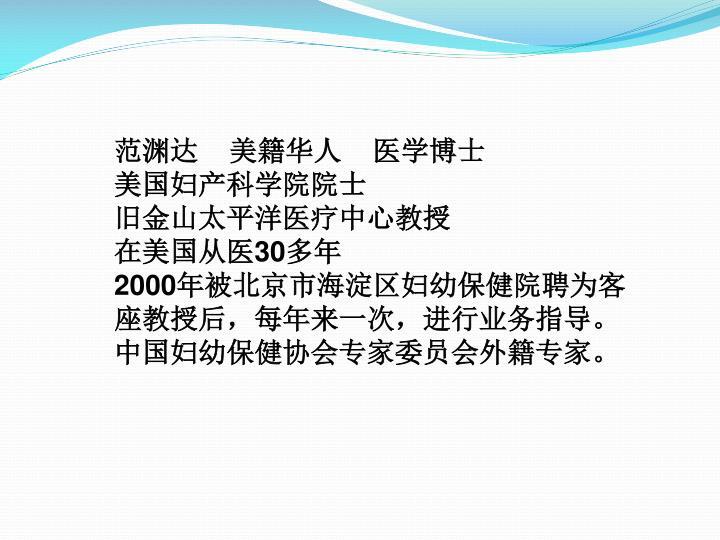 范渊达    美籍华人    医学博士