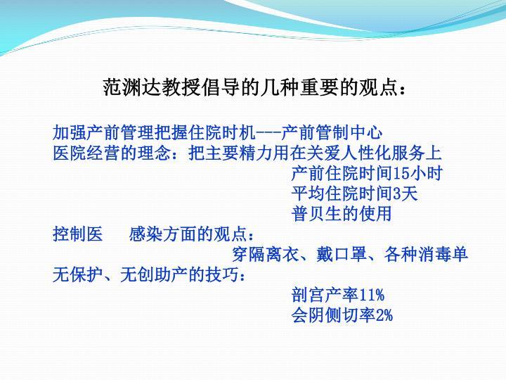 范渊达教授倡导的几种重要的观点: