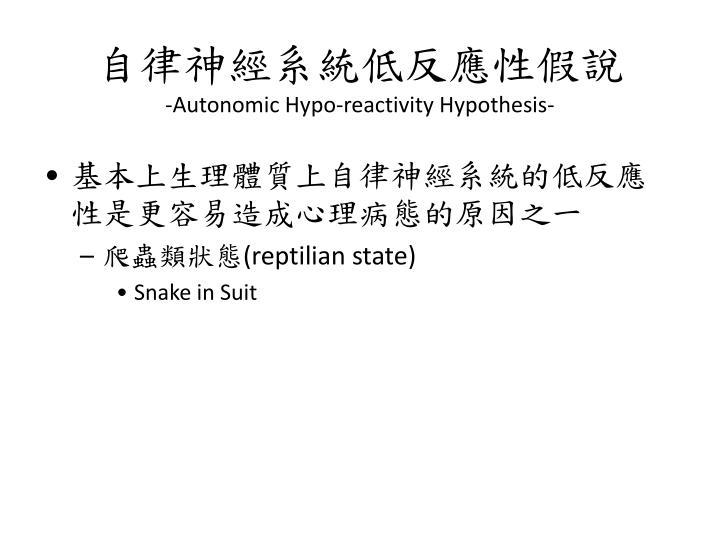 自律神經系統低反應性假說