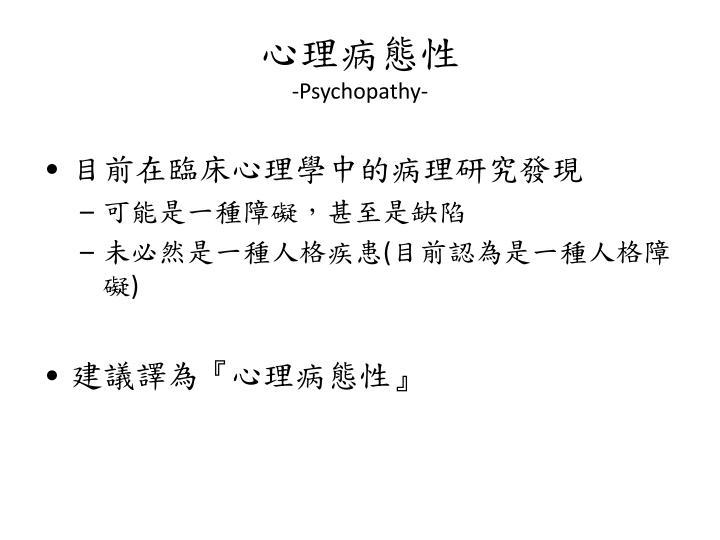 心理病態性