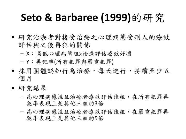 Seto & Barbaree (1999)