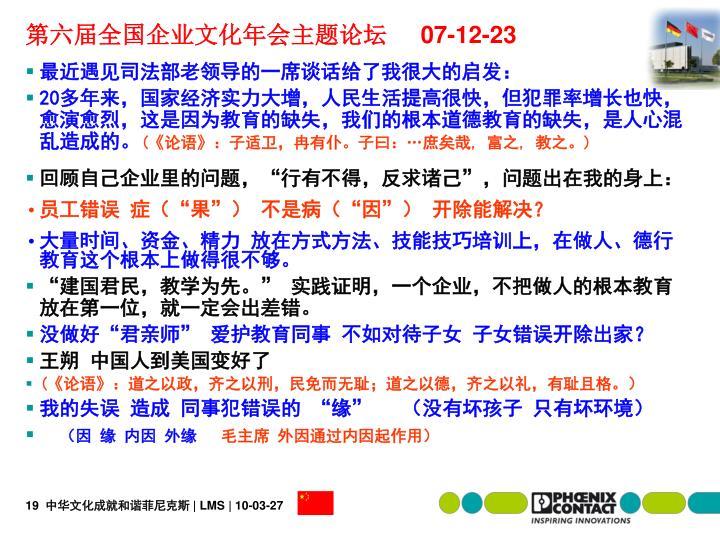 第六届全国企业文化年会主题论坛